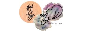 YLM Update: Ingyin LiteraryFestival